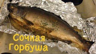 Рецепт Сочной Горбуши в духовом шкафу. Или как быстро приготовить рыбу.