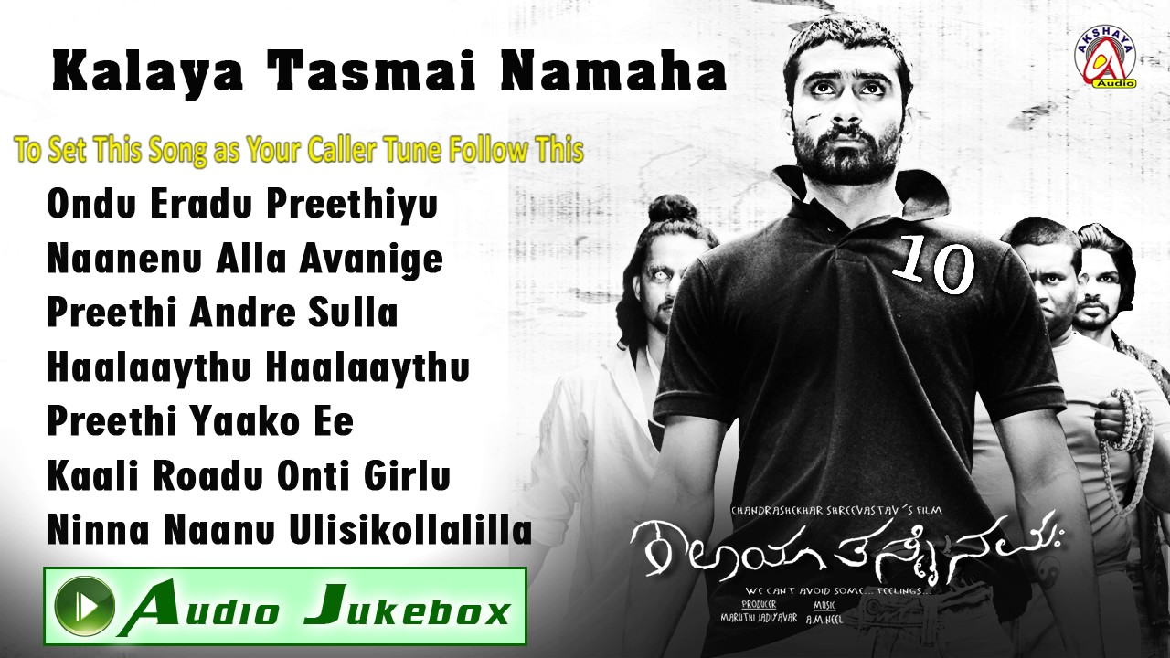 kalaya tasmai namaha kannada movie songs