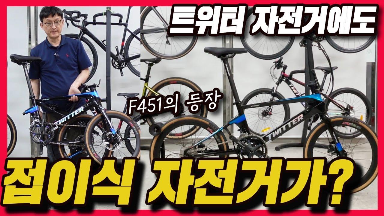 """트위터 자전거 """"접이식 카본 자전거 F451 출시?"""""""