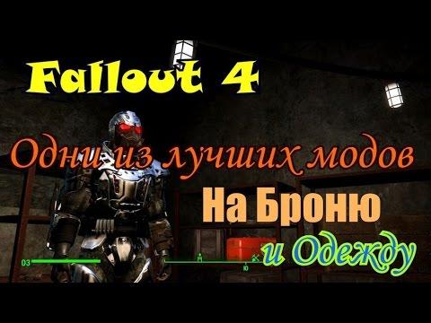 Fallout 4. Одни из лучших модов на броню и одежду.
