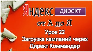 Яндекс Директ. Урок 22. Загрузка кампании Яндекс Директ через Директ Коммандер