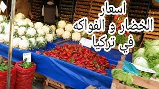 تركيا اسعار الخضار والفواكه في بولو