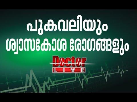 Smoking and Lung Diseases | പുകവലിയും ശ്വാസകോശ രോഗങ്ങളും | Doctor Live 30 March 2017
