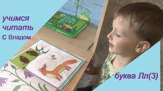 Как научить ребёнка читать.Буква Лл, третье занятие из трех(8-й день)