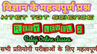 Important objectives questions of science for tgt science for htet level/ science questions for reet
