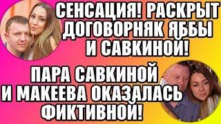 Дом 2 Свежие новости и слухи! Эфир 18 СЕНТЯБРЯ 2019 (18.09.2019)