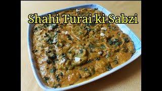 #Turai ki Sabzi #Shahi Turai ki Sabzi #Nenua ki Sabzi #Sponge Gourd #Turai ki Sabzi Recipe in Hindi
