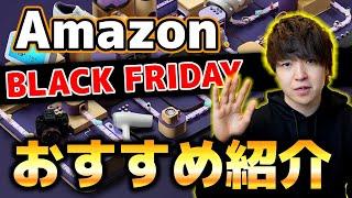 【散財注意】Amazonブラックフライデーが爆安過ぎ!さっさん的おすすめ商品を紹介します。