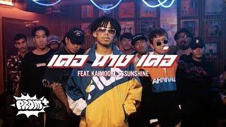 นายนะ - เดอนางเด่อ | DER NANG DER feat. ไข่มุก รุ่งรัตน์, SSSUNSHINE [Official MV]