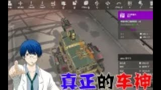 【花老师】河北车神之再度出击 ——创世战车
