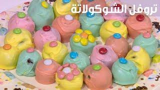 تروفل الشوكولاتة و زبدة الفول السوداني   سالي فؤاد
