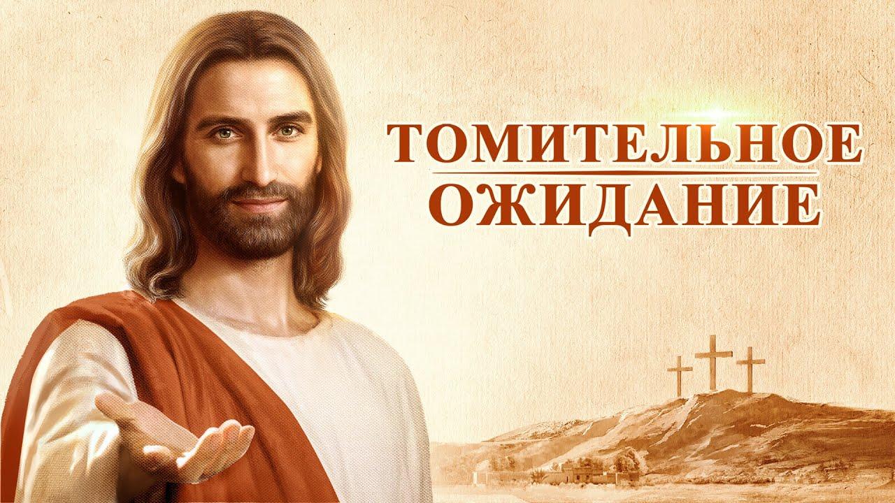 Христианский фильм «ТОМИТЕЛЬНОЕ ОЖИДАНИЕ» Официальный трейлер
