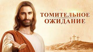 Христианский фильм | Вы увидели явление Господа? «ТОМИТЕЛЬНОЕ ОЖИДАНИЕ» Официальный трейлер