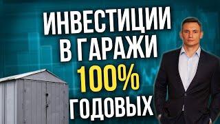 КАК ИНВЕСТИРОВАТЬ В ГАРАЖИ С ДОХОДНОСТЬЮ 100% ГОДОВЫХ. Инвестирование недвижимость Виктор Богомазов