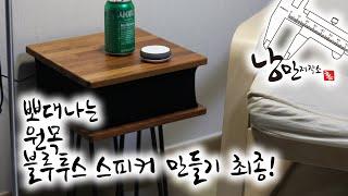 뽀대나는 원목 블루투스 스피커 최종 완성 영상!! 테이…