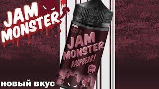 Jam Monster Raspberry | ОБЗОР ЖИДКОСТИ