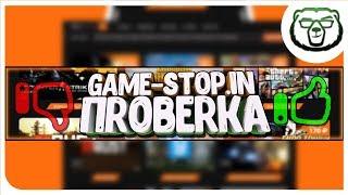 Проверяем Game-stop.in | ОЧЕРЕДНОЙ ОБМАН???