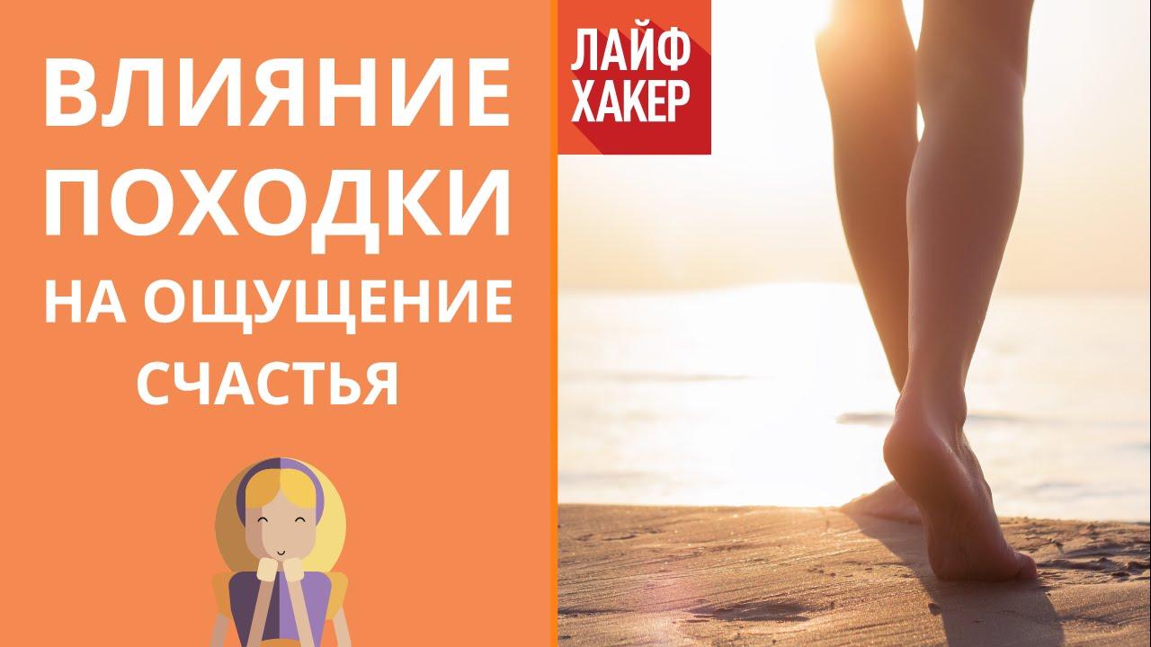Как походка влияет на ощущение счастья | Лайфхакер