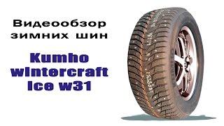 Обзор шипованных шин Kumho Wintercraft Ice w31
