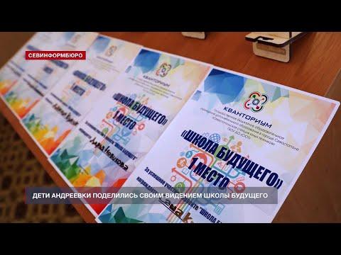 НТС Севастополь: Дети Андреевки поделились своим видением школы будущего