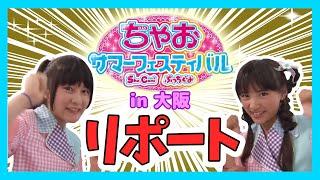 7/22に開催された「ちゃおサマーフェスティバル大阪」の内容をさっそく...