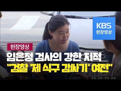 """[현장영상] 임은정 검사 """"조국 수사는 사냥처럼 시작된 것"""" / KBS뉴스(News)"""
