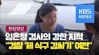 """임은정 검사 """"조국 수사는 사냥처럼 시작된 것"""" / KBS뉴스(News)"""
