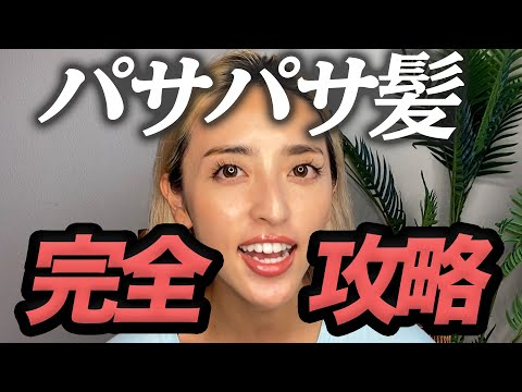 【ヘアケア】紫外線から髪ダメージを抑えてパサ髪からツヤ髪へ☆