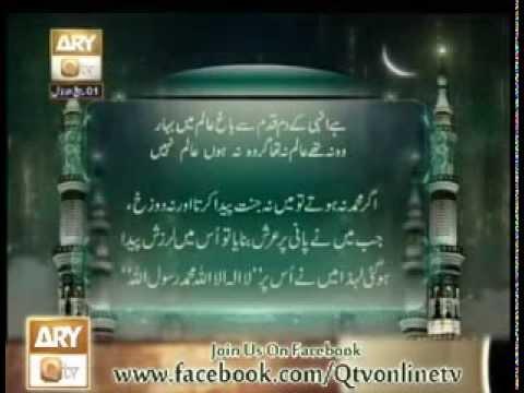 Rabi un noor noor Muhammad ﷺ