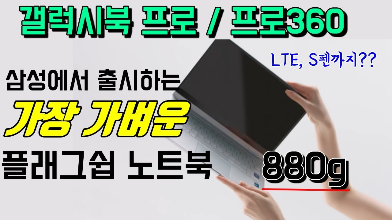 갤럭시북 프로, 프로 360 출시소식 / 이온2 플렉스2의 업그레이드버전 / 태블릿처럼 가벼운 노트북
