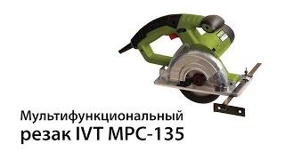 Мульти резак(Мультифункциональный резак IVT MPC-135. Электрический многофункциональный резак, предназначенный для резки..., 2015-07-24T07:42:29.000Z)