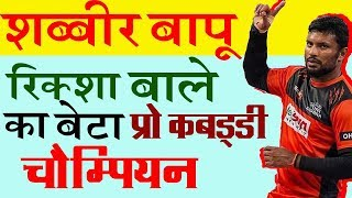 shabeer bapu sharfudheen Biography in hindi pro kabaddi champion,best raider in pro kabaddi