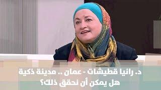 د. رانيا قطيشات - عمان .. مدينة ذكية .. هل يمكن أن نحقق ذلك؟