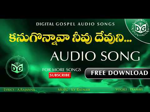 Kanugonnava Audio Song || Telugu Christian Audio Songs || KY Ratnam, Digital Gospel