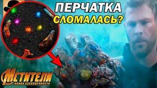 😯 Перчатка Бесконечности теперь СЛОМАНА? [ТЕОРИЯ] + 🎁 Розыгрыш комиксов MARVEL🎁