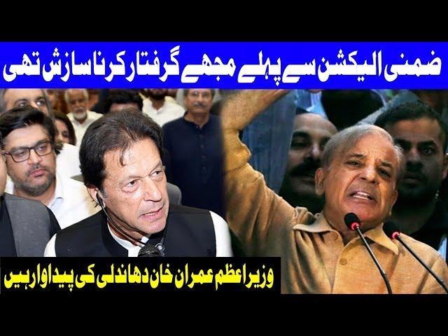 Unholy alliance between NAB, PTI: Shehbaz Sharif | 17 October 2018 | Dunya News