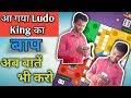 Hello Ludo - Live online Chat on star ludo game ! आ गया Ludo King का बाप/अब इस App से बातें भी करो!