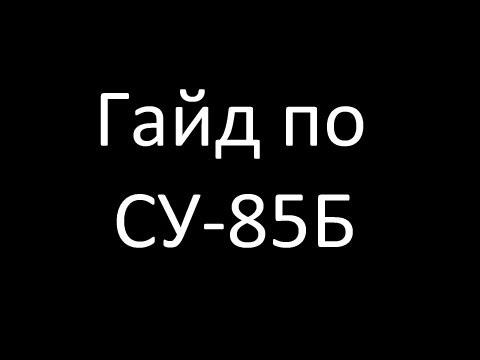 Гайд по СУ-85Б