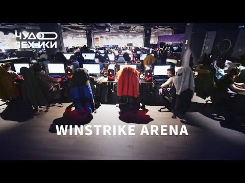 Клуб для геймеров в Москве — обзор Winstrike Arena