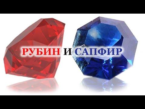 Светлана Гураль - рубин и сапфир