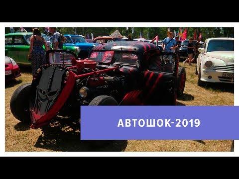 В Невинномысске завершился «Автошок 2019»