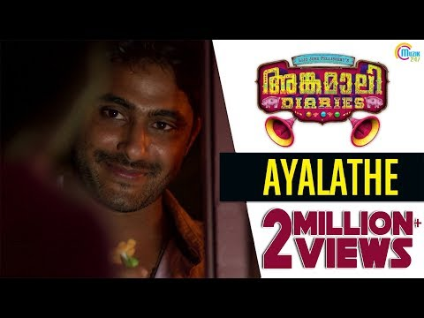 Angamaly Diaries | Ayalathe Video Song | Lijo Jose Pellissery | Malayalam Movie | Official