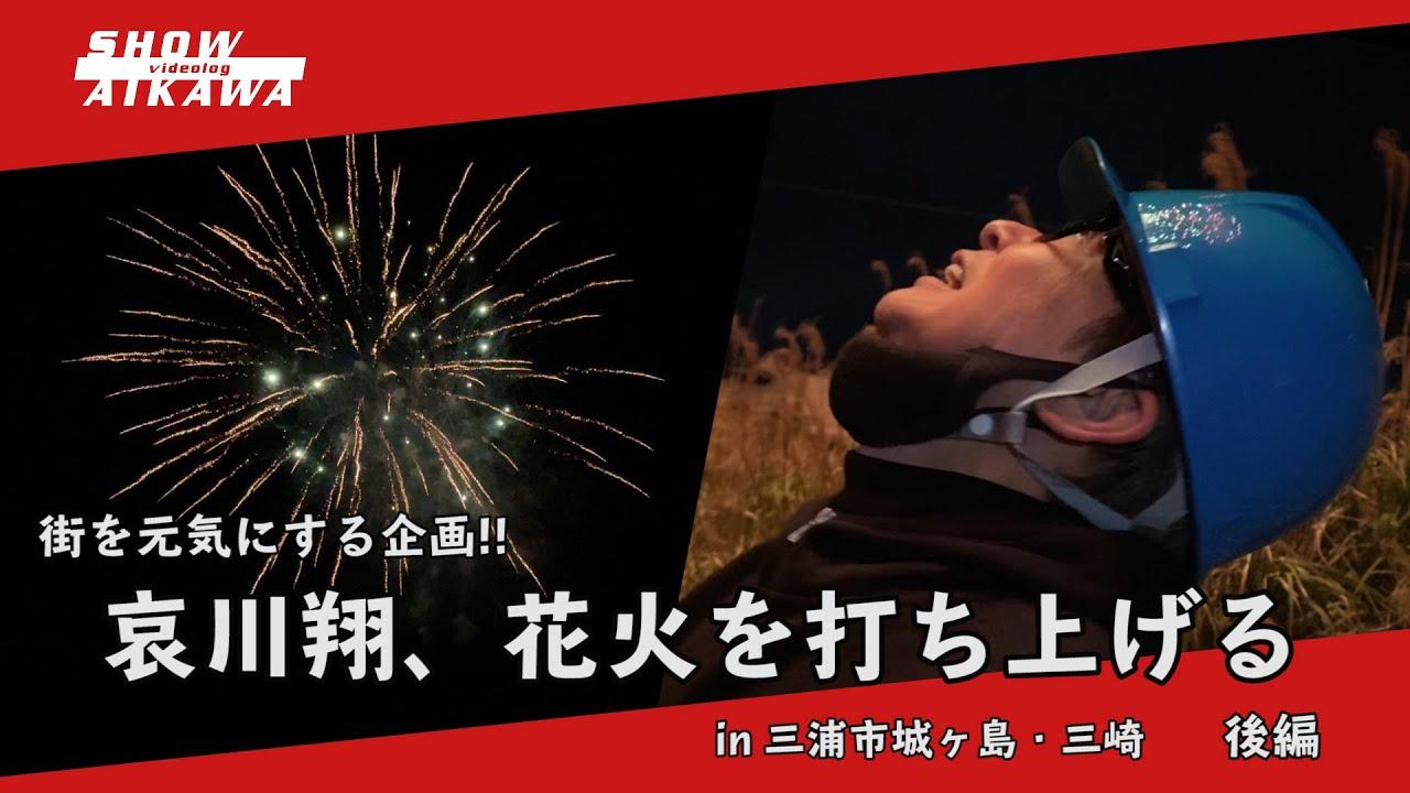 哀川翔、花火を打ち上げる - 決行編 -【三浦市城ヶ島・三崎】後編
