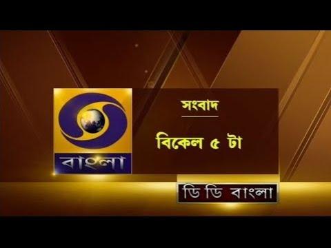 Download DD Bangla Live News at 5:00 PM : 03-08-2021