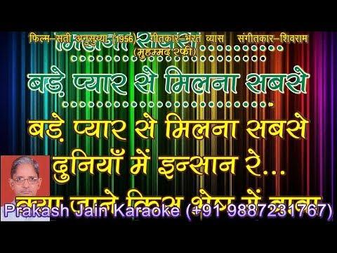 Bade Pyar Se Milna Sabse (3 Stanzas) Karaoke With Hindi Lyrics (By Prakash Jain)