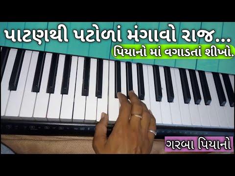 patan thi patoda mangavo raj aaj mari ambe mane kaj Gujarati Garba piano Raju soni