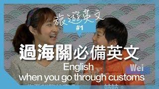 旅行英文#1【機場篇】順利過海關的八句實用句型 |Qs & As when you go through customs