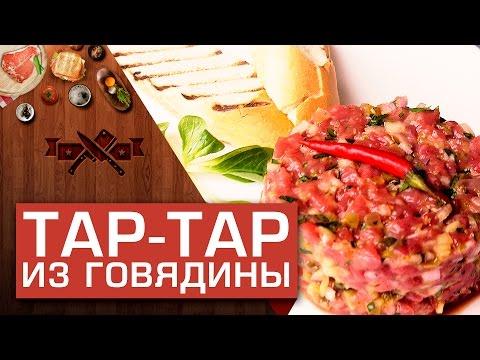 Как называется сырое мясо в ресторанах