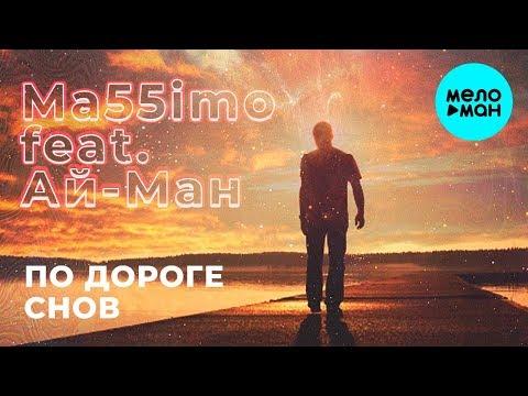 Ma55imo feat Ай - Ман