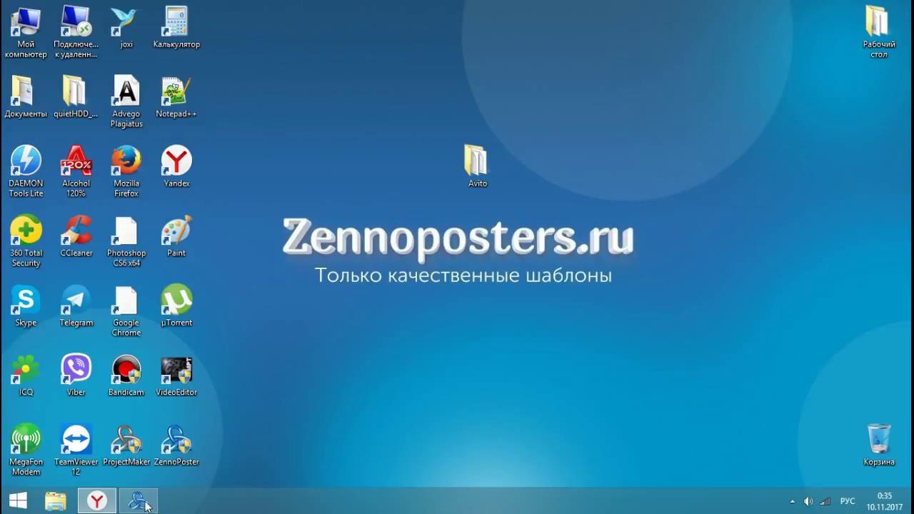 Скачать - Avito Combine v - Zennoposter | zennoposter.club ПЛАТНОЕ БЕСПЛАТНО